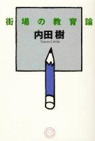 【中古】 街場の教育論 /内田樹【著】 【中古】afb
