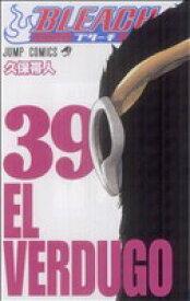 【中古】 BLEACH−ブリーチ−(39) ジャンプC/久保帯人(著者) 【中古】afb