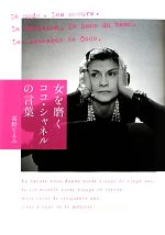 【中古】 女を磨く ココ・シャネルの言葉 /高野てるみ【著】 【中古】afb