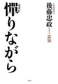 【中古】 憚りながら /後藤忠政【著】 【中古】afb