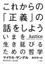 【中古】 これからの「正義」の話をしよう いまを生き延びるための哲学 /マイケルサンデル【著】,鬼澤忍【訳】 【中…