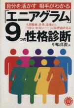 【中古】 「エニアグラム」9つの性格診断 自分を活かす相手がわかる コスモ文庫/中嶋真澄(著者) 【中古】afb