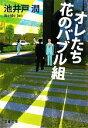 【中古】 オレたち花のバブル組 文春文庫/池井戸潤【著】 【中古】afb