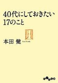 【中古】 40代にしておきたい17のこと だいわ文庫/本田健【著】 【中古】afb