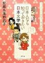 【中古】 日本人なら知っておきたい日本文学 ヤマトタケルから兼好まで、人物で読む古典 /蛇蔵,海野凪子【著】 【中…