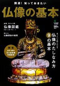 【中古】 仏像の基本 開運!知っておきたい /エイ出版社(その他) 【中古】afb