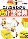【中古】 これならわかるスッキリ図解介護保険 /高野龍昭【著】 【中古】afb