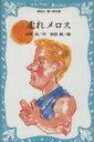 【中古】 走れメロス 講談社青い鳥文庫137‐1/太宰治【著】,吉田純【絵】 【中古】afb
