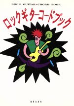 【中古】 ロックギター・コードブック /アボー【編】 【中古】afb