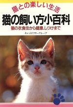 【中古】 猫の飼い方小百科 猫との楽しい生活 猫の衣食住から健康、しつけまで 2色刷ビジュアルシリーズ/キャットドクターグループ(著者) 【中古】afb