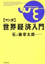 【中古】 マンガ 世界経済入門 マンガ /石ノ森章太郎(著者) 【中古】afb