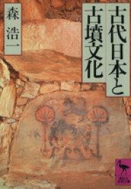 【中古】 古代日本と古墳文化 講談社学術文庫966/森浩一【著】 【中古】afb