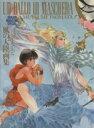 【中古】 UN BALLO IN MASCHERA 風の大陸画集 DRAGON MAGAZINE SPECIAL/いのまたむつみ【著】 【中古】afb