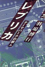 【中古】 レプリカ テーマパークの殺人 /羽場博行【著】 【中古】afb