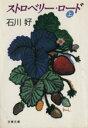 【中古】 ストロベリー・ロード(上) 文春文庫/石川好【著】 【中古】afb