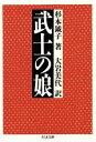 【中古】 武士の娘 ちくま文庫/杉本鉞子(著者),大岩美代(訳者) 【中古】afb