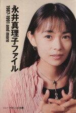 【中古】 永井真理子ファイル 1987‐1991 and more 1987〜1991 and more ソニー・マガジンズ文庫/永井真理子(著者) 【中古】afb