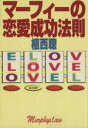 【中古】 マーフィーの恋愛成功法則 扶桑社文庫/植西聰(著者) 【中古】afb