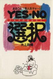 【中古】 YES・NO選択 まるごと1冊人生チャート 竹書房文庫/大上和博(著者) 【中古】afb