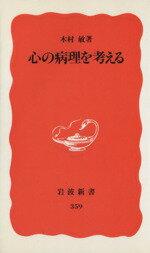 【中古】 心の病理を考える 岩波新書359/木村敏(著者) 【中古】afb