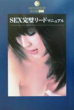 【中古】 SEX完璧リードマニュアル DATAHOUSE BOOK6/辰見拓郎(著者) 【中古】afb