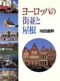 【中古】 ヨーロッパの街並と屋根 /向田直幹(著者) 【中古】afb