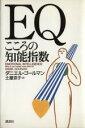【中古】 EQ こころの知能指数 /ダニエルゴールマン(著者),土屋京子(訳者) 【中古】afb