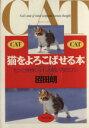 【中古】 猫をよろこばせる本 もっと仲良くなれる飼い方のコツ PHP文庫/沼田朗(著者) 【中古】afb