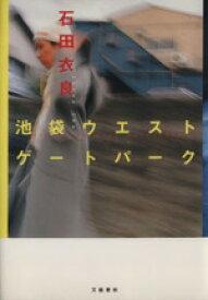 【中古】 池袋ウエストゲートパーク /石田衣良(著者) 【中古】afb