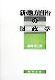 【中古】 新・地方自治の財政学 /高寄昇三(著者) 【中古】afb