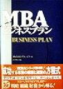 【中古】 MBAビジネスプラン /グロービス(著者) 【中古】afb