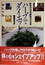【中古】 ハーブでダイエット 「食べてやせる」「香りでやせる」 /和田はつ子(著者) 【中古】afb