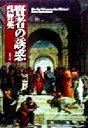 【中古】 賢者の誘惑 双葉文庫/呉智英(著者) 【中古】afb