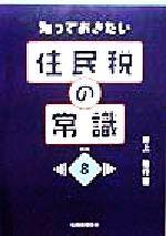 【中古】 知っておきたい住民税の常識 /野上敏行(著者) 【中古】afb