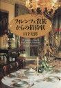 【中古】 フィレンツェ貴族からの招待状 /山下史路(著者) 【中古】afb