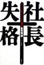 【中古】 社長失格 ぼくの会社がつぶれた理由 /板倉雄一郎(著者) 【中古】afb