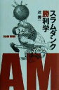 【中古】 スラムダンク勝利学 /辻秀一(著者) 【中古】afb