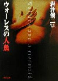 【中古】 ウォーレスの人魚 角川文庫/岩井俊二(著者) 【中古】afb