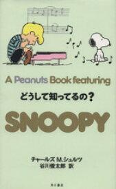【中古】 A PEANUTS BOOK featuring SNOOPY(25) /チャールズ・M.シュルツ(著者),谷川俊太郎(訳者) 【中古】afb