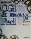 【中古】 CGI&Perl究極のレシピ350 とほほが教える /杜甫々(著者) 【中古】afb