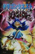 【中古】 小説 ドラゴンクエスト5(3) 天空の花嫁 ドラゴンクエストノベルズ/久美沙織(著者) 【中古】afb