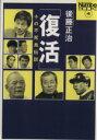 【中古】 復活 十の不死鳥伝説 Number BOOKS4/後藤正治(著者) 【中古】afb