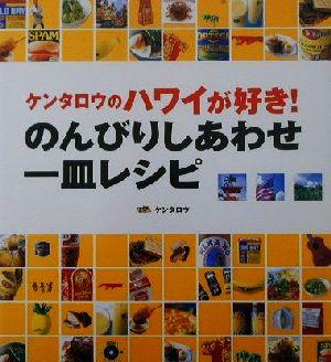 【中古】 ケンタロウのハワイが好き!のんびりしあわせ一皿レシピ 講談社のお料理BOOK/ケンタロウ(著者) 【中古】afb