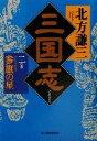 【中古】 三国志(二の巻) 参旗の星 ハルキ文庫時代小説文庫/北方謙三(著者) 【中古】afb