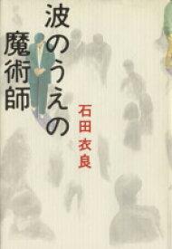 【中古】 波のうえの魔術師 /石田衣良(著者) 【中古】afb