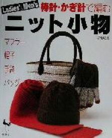 【中古】 Ladies'&Men'sニット小物 マフラー・帽子・手袋・バッグ /雄鶏社(編者) 【中古】afb