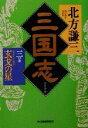 【中古】 三国志(3の巻) 玄戈の星 ハルキ文庫時代小説文庫/北方謙三(著者) 【中古】afb
