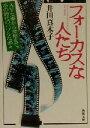 【中古】 フォーカスな人たち 新潮文庫/井田真木子(著者) 【中古】afb