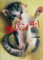 【中古】 猫パンチ! /板東寛司(その他) 【中古】afb