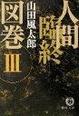 【中古】 人間臨終図巻(3) 徳間文庫/山田風太郎(著者) 【中古】afb